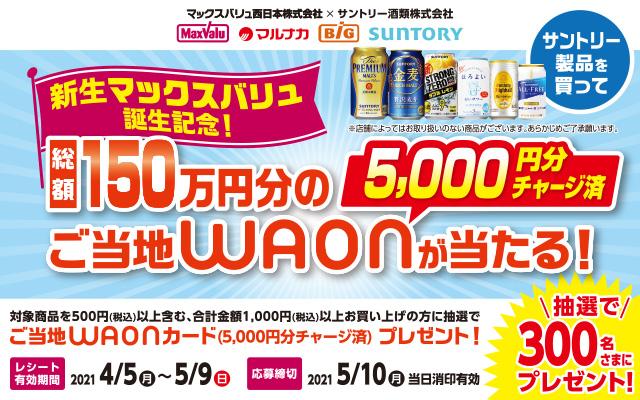 【中四国エリア】新生マックスバリュ誕生記念!総額150万円分のご当地WAONが当たる!キャンペーン