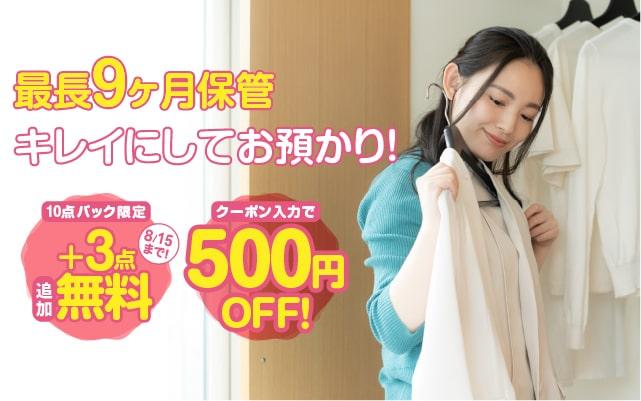 【カジタク】★+3点追加無料★最長9ヶ月保管で収納スッキリ!保管付衣類クリーニングキャンペーン