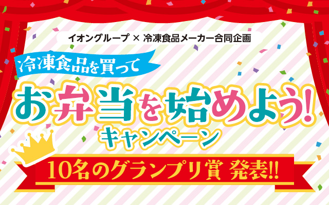 【グランプリ賞発表】冷凍食品を買ってお弁当を始めよう!キャンペーン