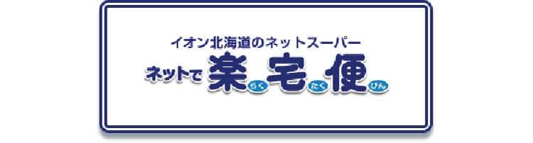 イオン北海道のネットスーパー