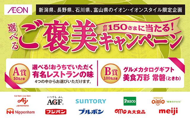 【北陸信越エリア】選べるご褒美キャンペーン
