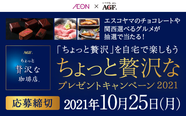 【近畿エリア】イオンリテール近畿カンパニー×味の素AGF ちょっと贅沢なプレゼントキャンペーン