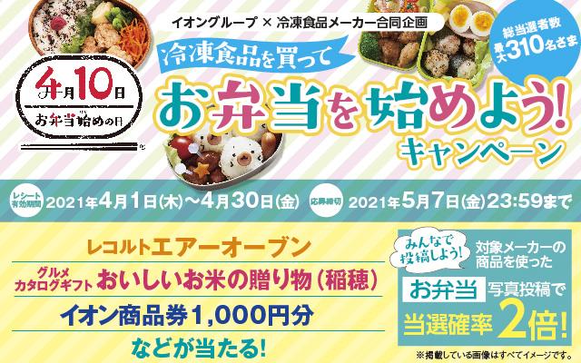 【全国エリア】冷凍食品を買ってお弁当を始めよう!キャンペーン