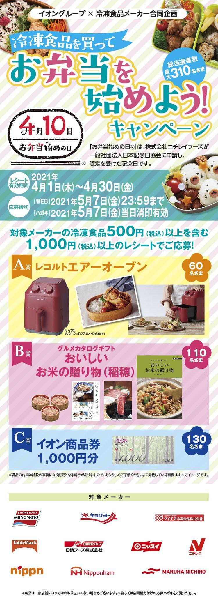 イオンの冷凍食品を買ってお弁当を始めよう!キャンペーン