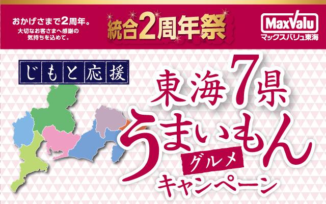 【東海エリア】マックスバリュ東海 統合2周年祭 東海7県うまいもんグルメキャンペーン