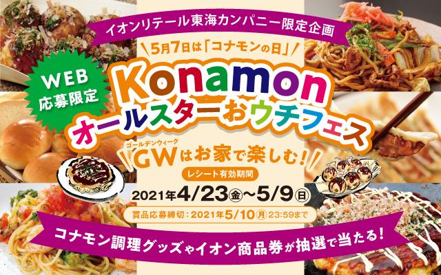 【中部エリア】Konamonオールスターおウチフェス