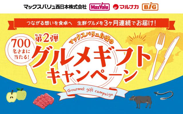 【中四国エリア】第2弾 マックスバリュ自慢のグルメギフトキャンペーン