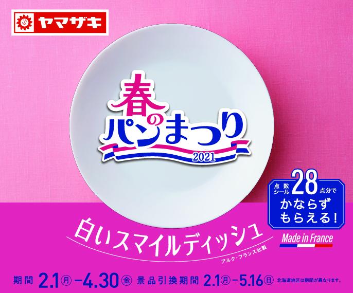 ヤマザキ 春のパン祭り