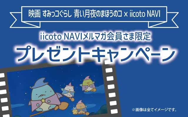 【映画 すみっコぐらし 青い月夜のまほうのコ×iicoto NAVI】iicoto NAVIメルマガ会員さま限定企画 プレゼントキャンペーン