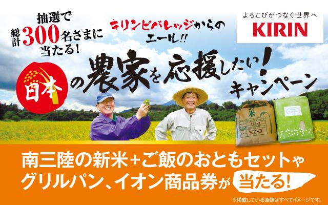【全国エリア】キリンビバレッジ「日本の農家を応援したい!キャンペーン」