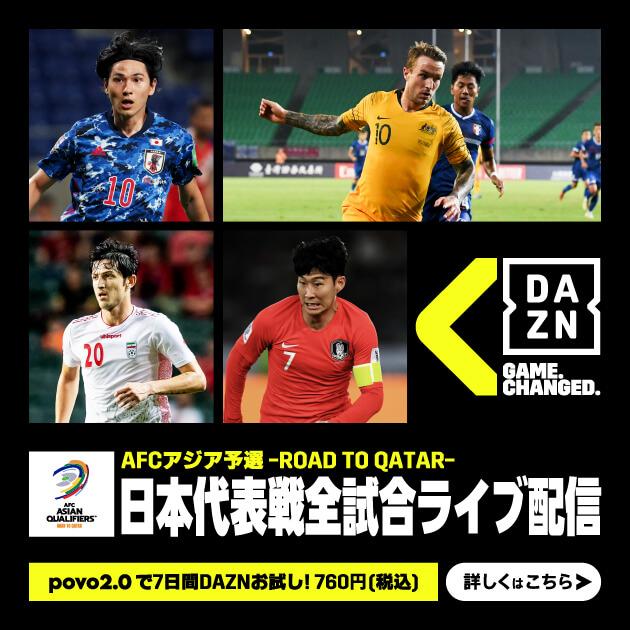 DAZN 日本代表戦全試合ライブ配信