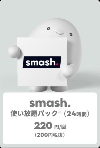 smash使い放題パック(24時間)