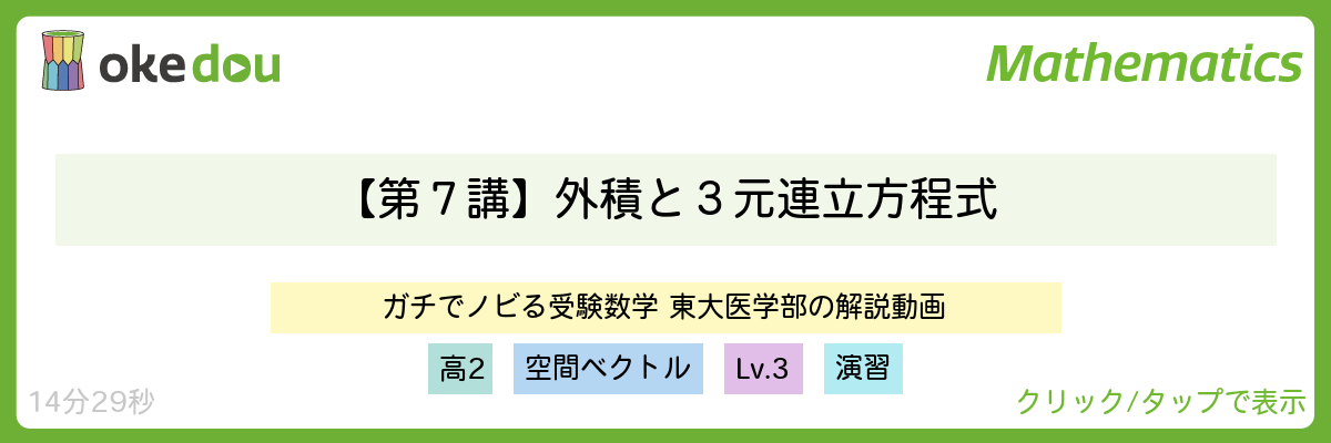 【第7講】外積と3元連立方程式