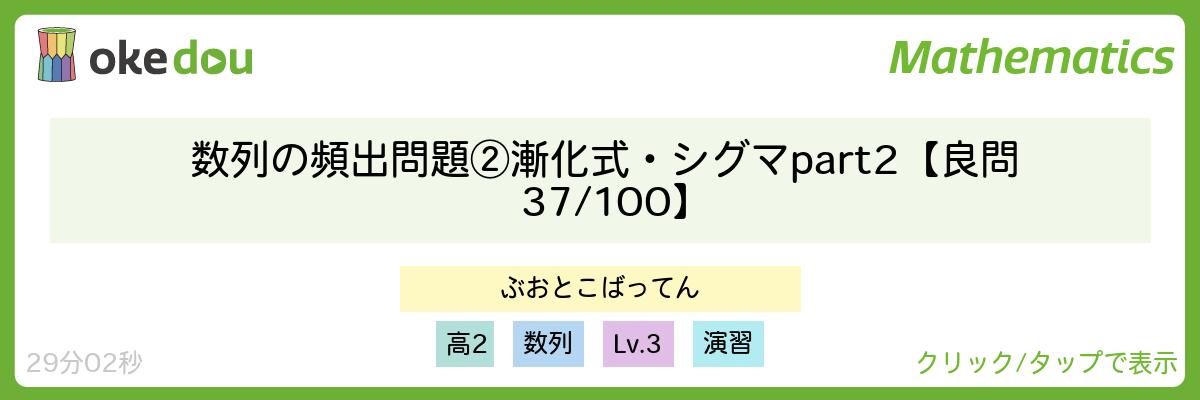 数列の頻出問題 ②漸化式・シグマ part 2【良問 37/100】