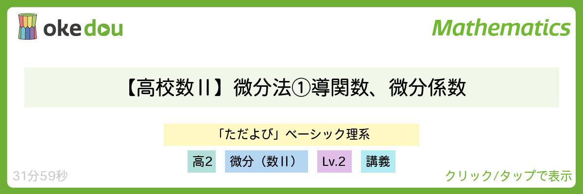【高校数Ⅱ】微分法① 導関数、微分係数