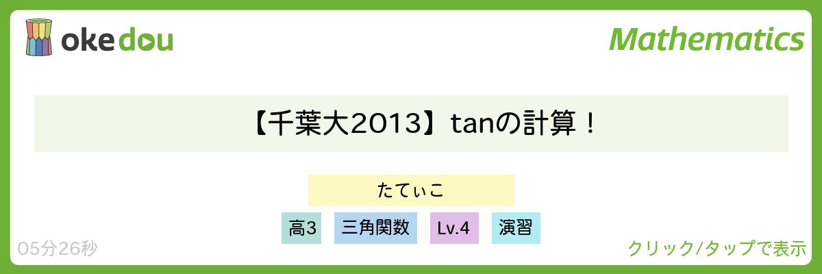 【千葉大2013】tanの計算!