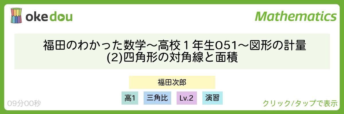 福田のわかった数学〜高校1年生051〜図形の計量(2)四角形の対角線と面積