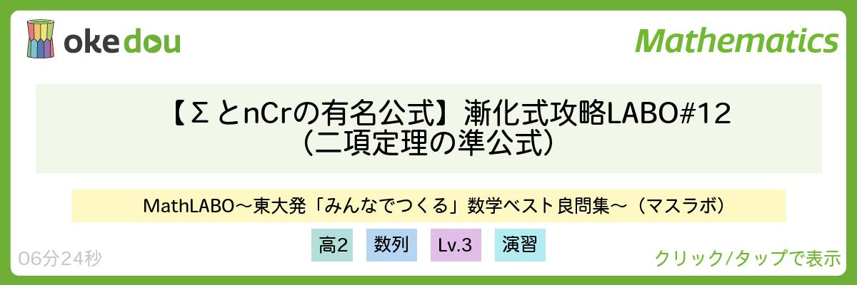 【ΣとnCrの有名公式】漸化式攻略LABO#12(二項定理の準公式)