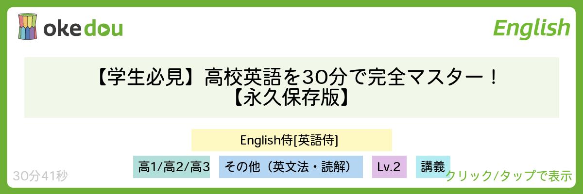 【学生必見】高校英語を30分で完全マスター!【永久保存版】