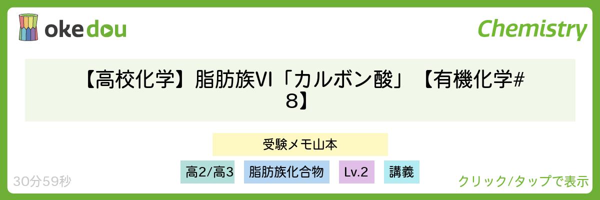 【高校化学】脂肪族VI「カルボン酸」【有機化学#8】