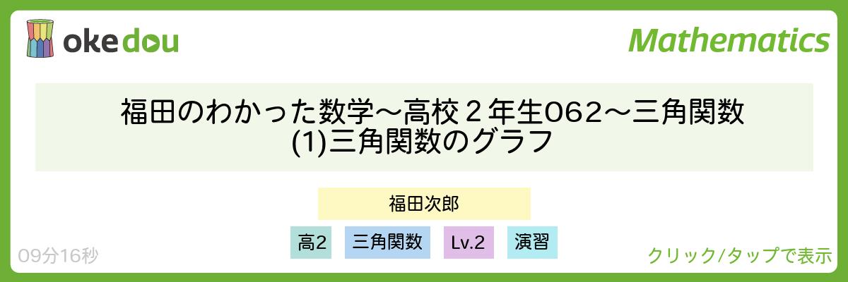 福田のわかった数学〜高校2年生062〜三角関数(1)三角関数のグラフ