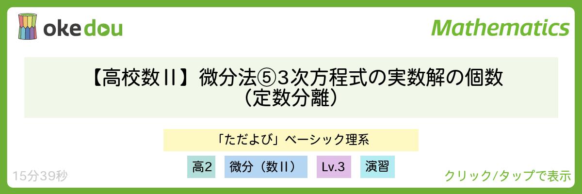 【高校数Ⅱ】微分法⑤ 3次方程式の実数解の個数(定数分離)