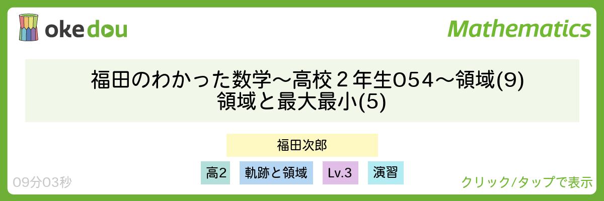 福田のわかった数学〜高校2年生054〜領域(9)領域と最大最小(5)
