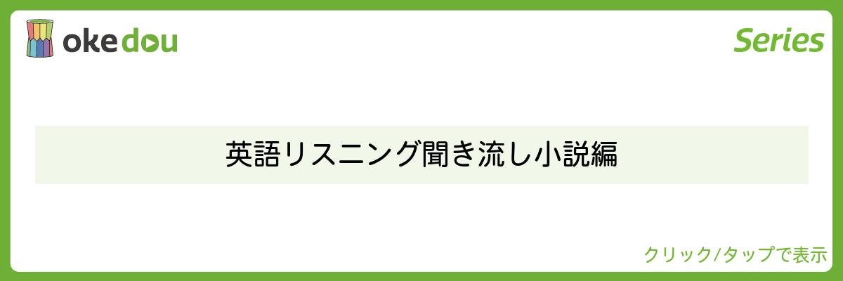 英語リスニング聞き流し 小説編