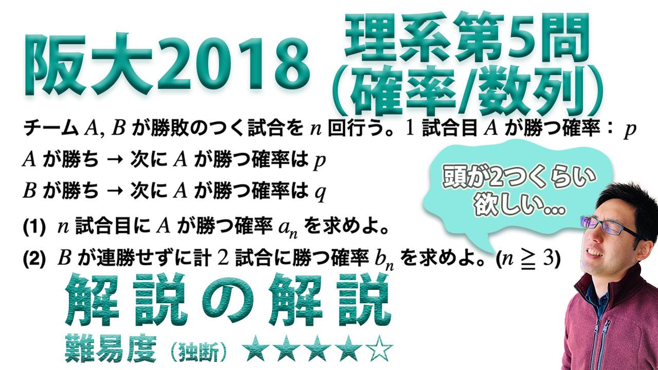 大阪大学2018年理系第5問でじっくり学ぶ(解説ノート付き)