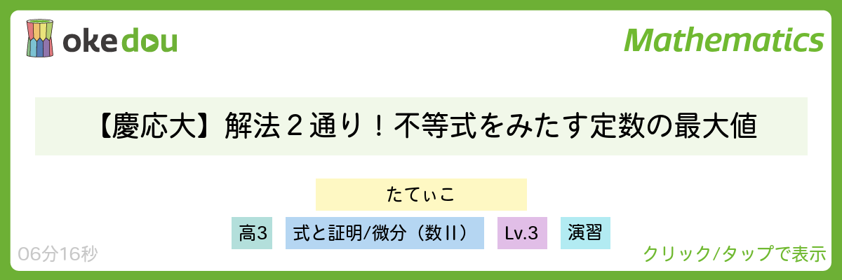 【慶応大】解法2通り! 不等式をみたす定数の最大値
