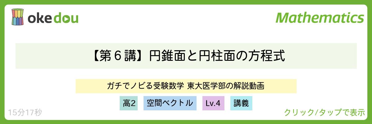 【第6講】円錐面と円柱面の方程式