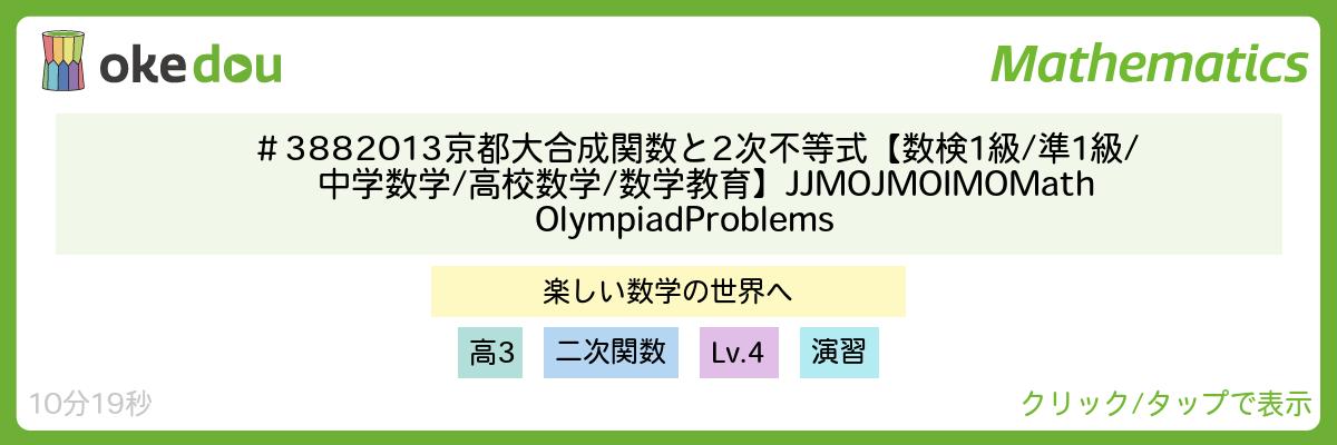 #388 2013京都大 合成関数と2次不等式【数検1級/準1級/中学数学/高校数学/数学教育】JJMO JMO IMO Math Olympiad Problems