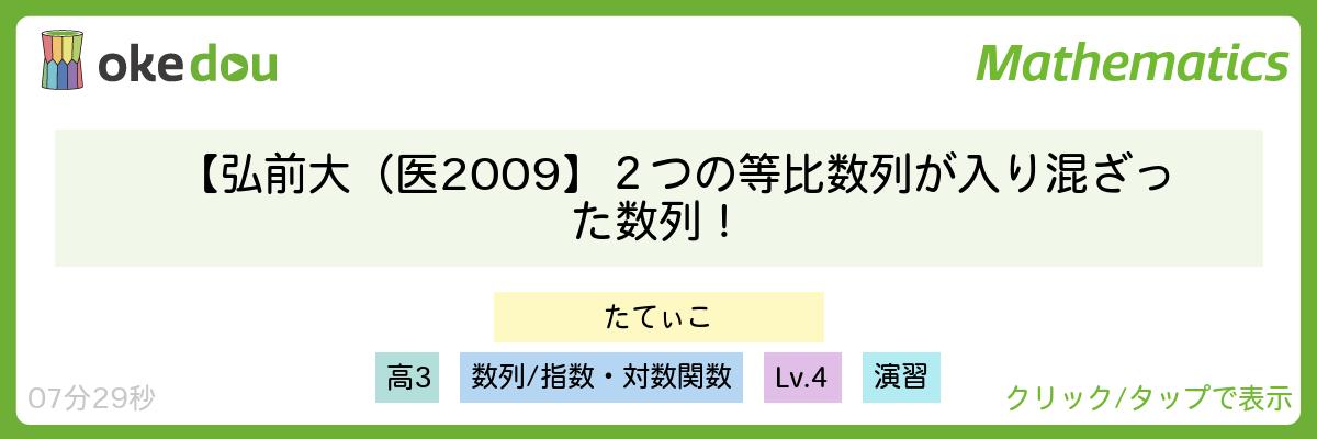 【弘前大(医2009】2つの等比数列が入り混ざった数列!
