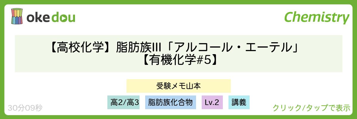 【高校化学】脂肪族III「アルコール・エーテル」【有機化学#5】