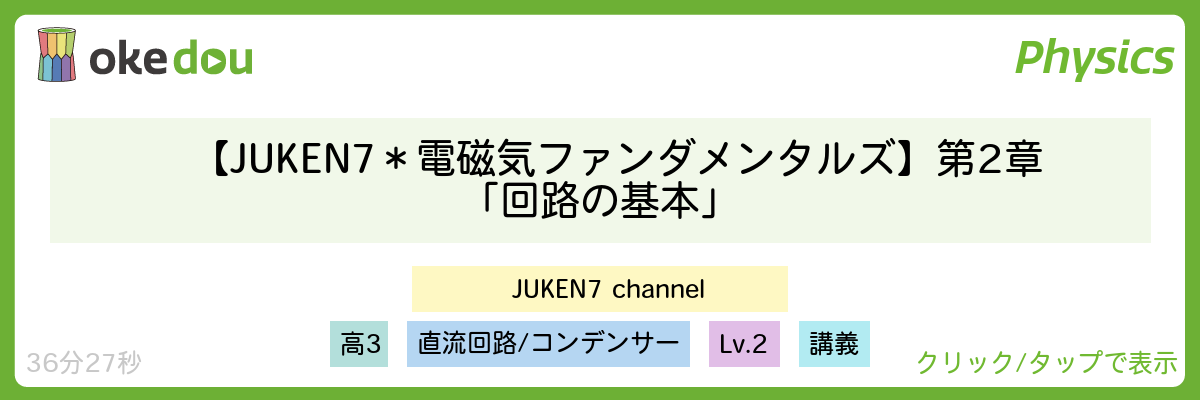 【JUKEN7*電磁気ファンダメンタルズ】第2章「回路の基本」