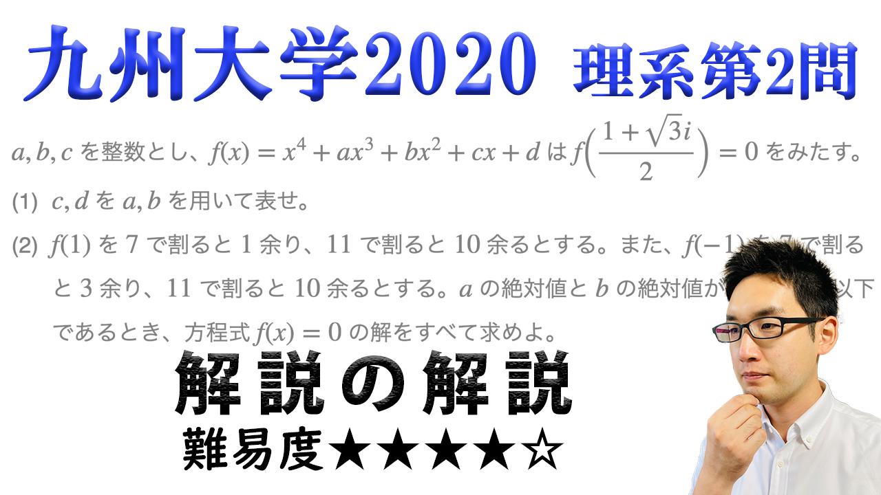 聞くと簡単、解くと難しい!九州大学2020年理系第2問で学ぶ(類題・ノート付き)