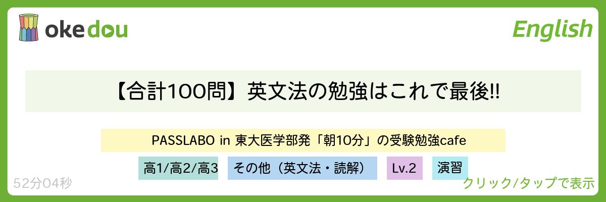 【合計100問】英文法の勉強はこれで最後!!