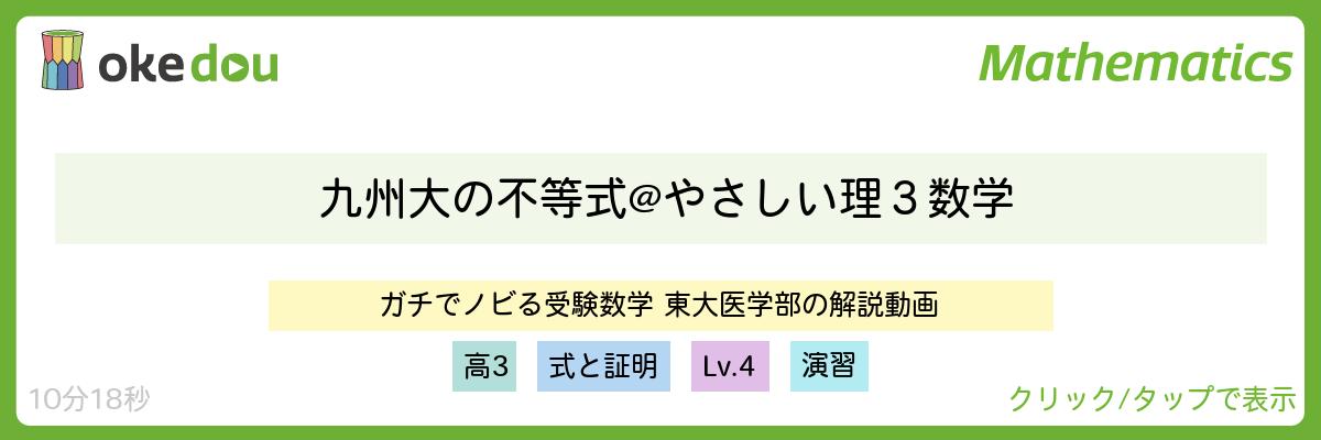 九州大の不等式@やさしい理3数学