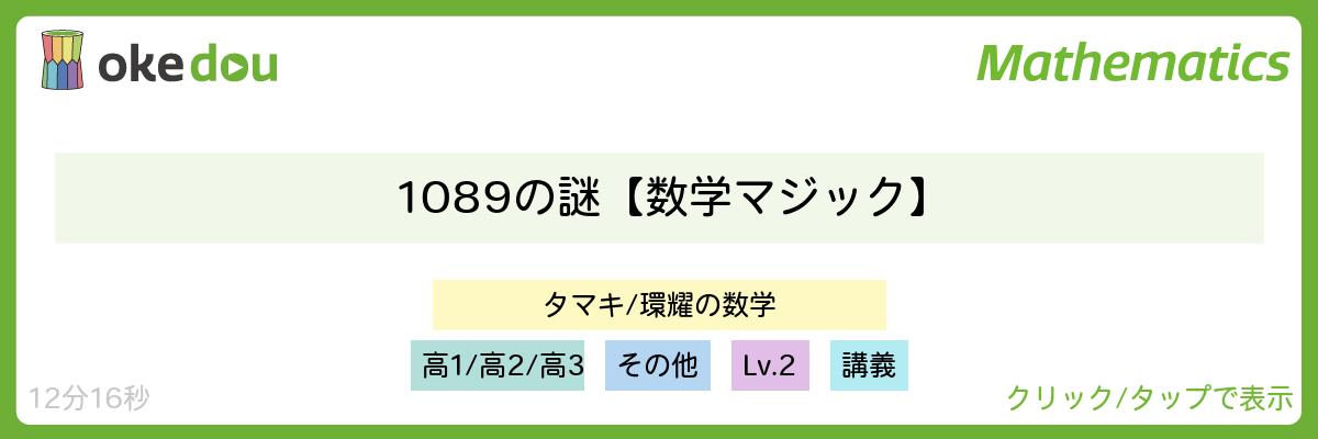 1089の謎【数学マジック】