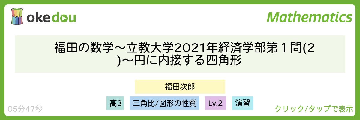 福田の数学〜立教大学2021年経済学部第1問(2)〜円に内接する四角形