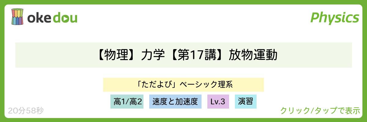 【物理】力学【第17講】放物運動