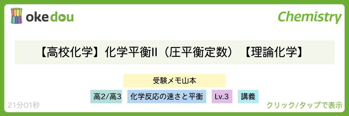 【高校化学】化学平衡II(圧平衡定数)【理論化学】