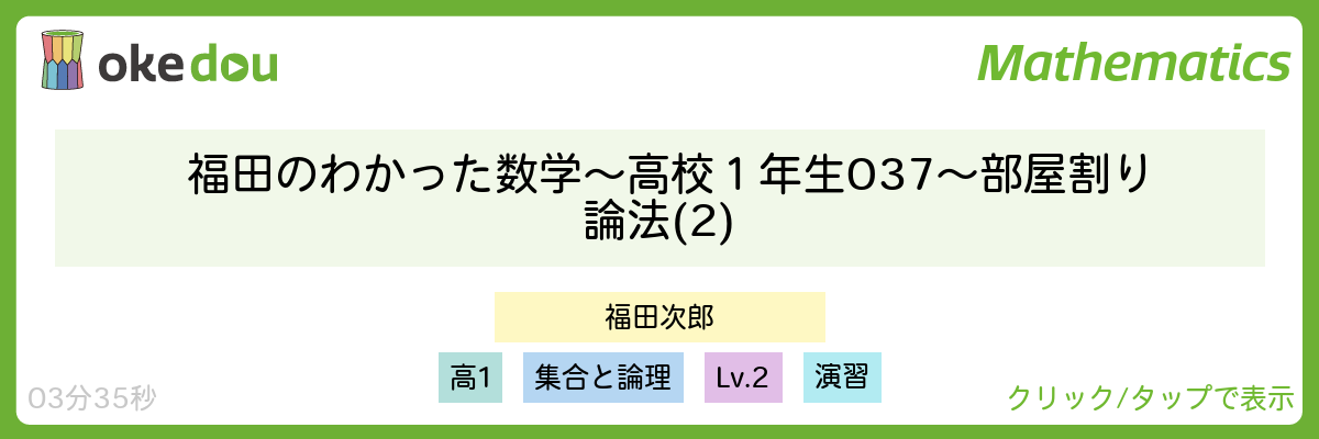 福田のわかった数学〜高校1年生037〜部屋割り論法(2)