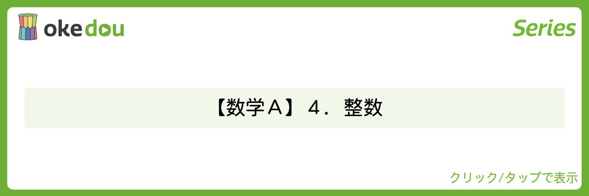 【数学A】4.整数