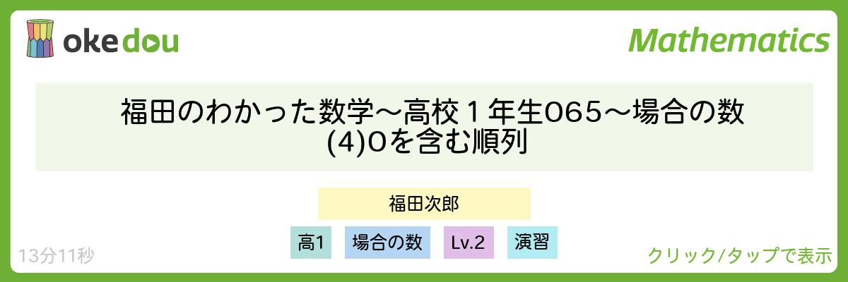 福田のわかった数学〜高校1年生065〜場合の数(4)0を含む順列