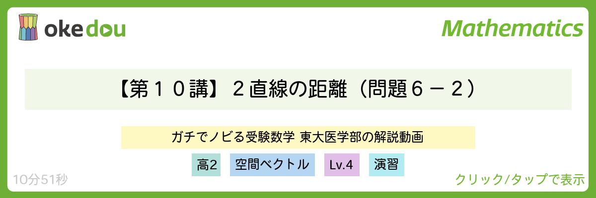【第10講】2直線の距離(問題6-2)