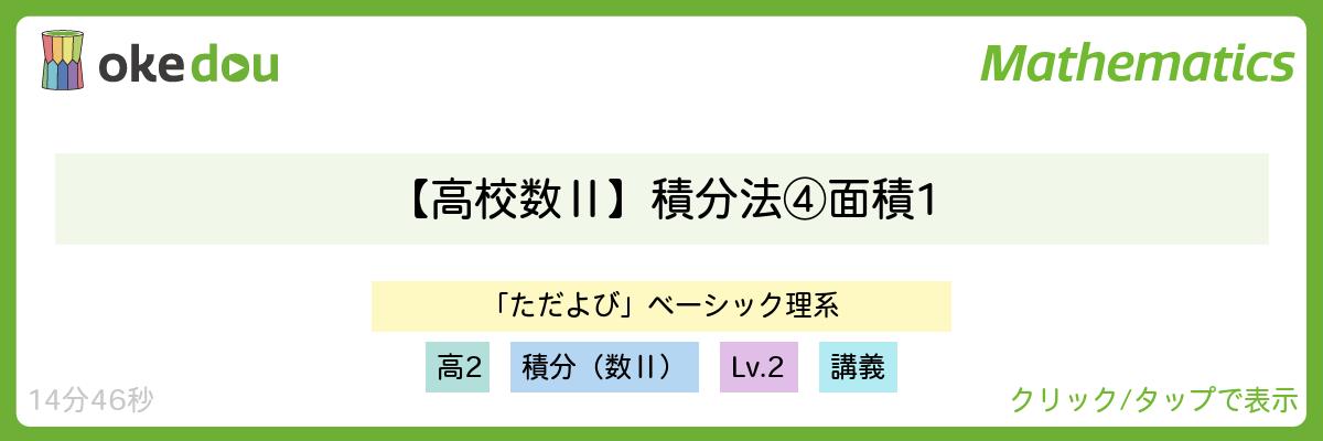 【高校数Ⅱ】積分法④ 面積1