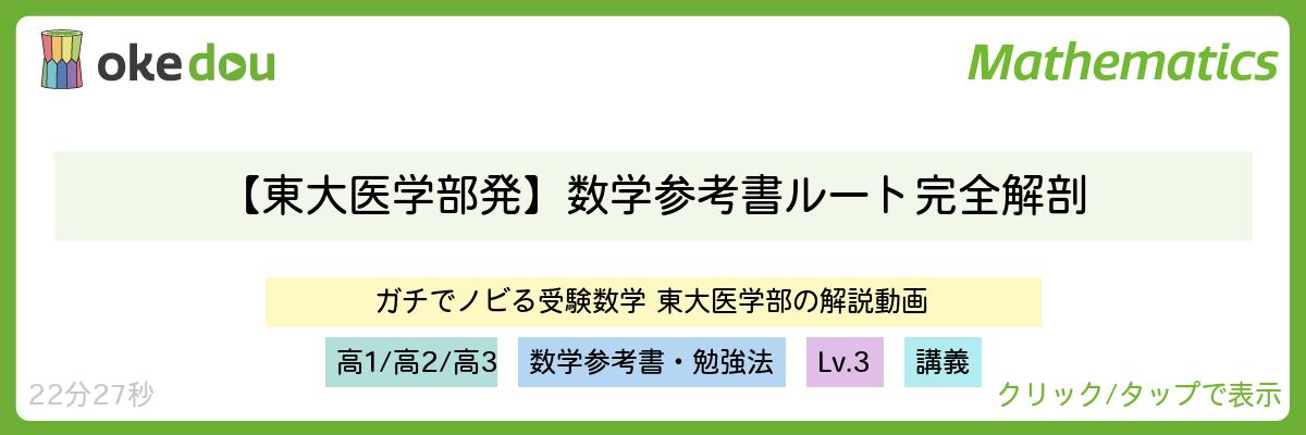 【東大医学部発】数学参考書ルート完全解剖