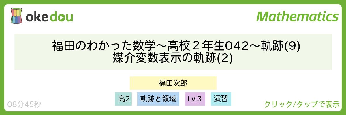 福田のわかった数学〜高校2年生042〜軌跡(9)媒介変数表示の軌跡(2)