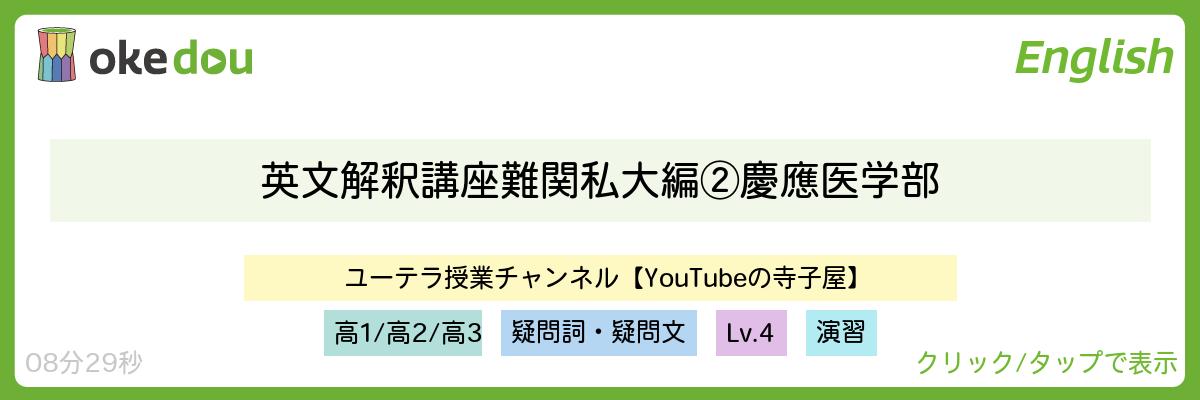 英文解釈講座難関私大編②慶應医学部